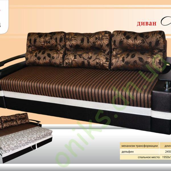 Купить диван Люкс в Донецке