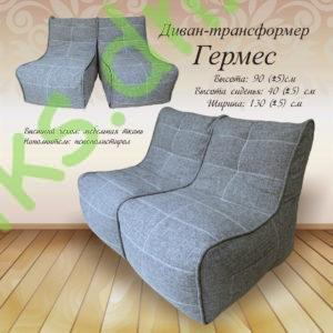 Купить диван-трансформер Гермес в Донецке