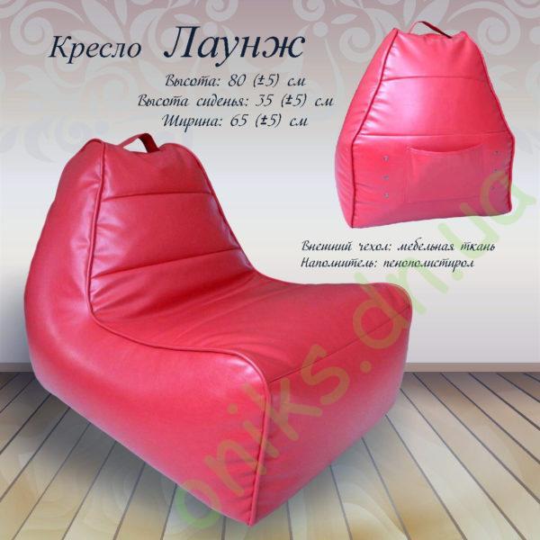 Купить кресло Лаунж в Донецке