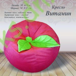 Купить кресло Витамин в Донецке