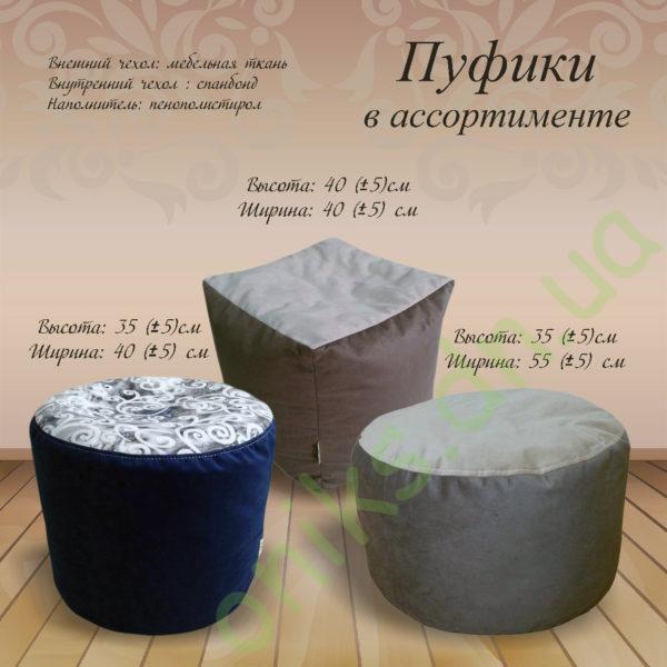 Купить пуфик в Донецке