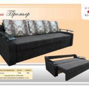 Купить диван Премьер в Донецке