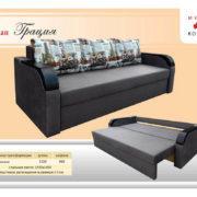 Купить диван Грация в Донецке
