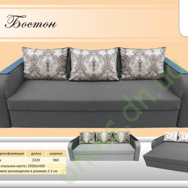 Купить диван Бостон в Донецке