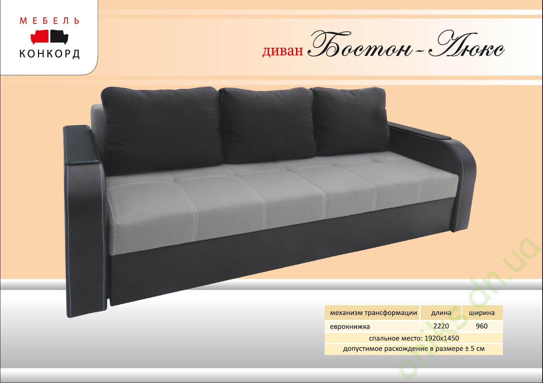 Купить диван Бостон-Люкс в Донецке