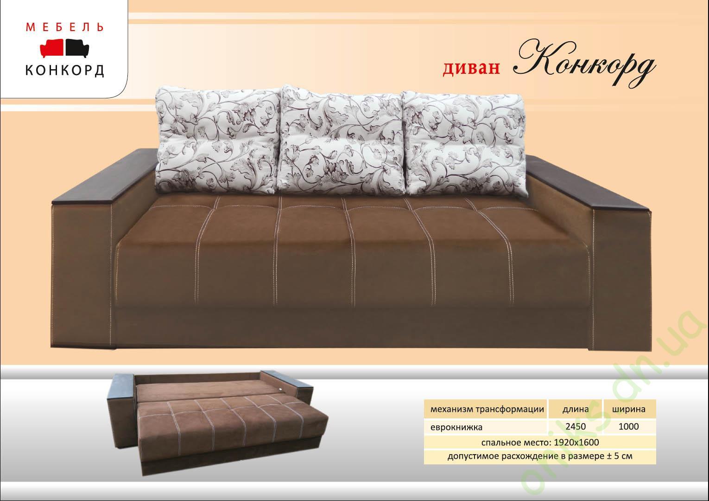 Купить диван Конкорд в Донецке