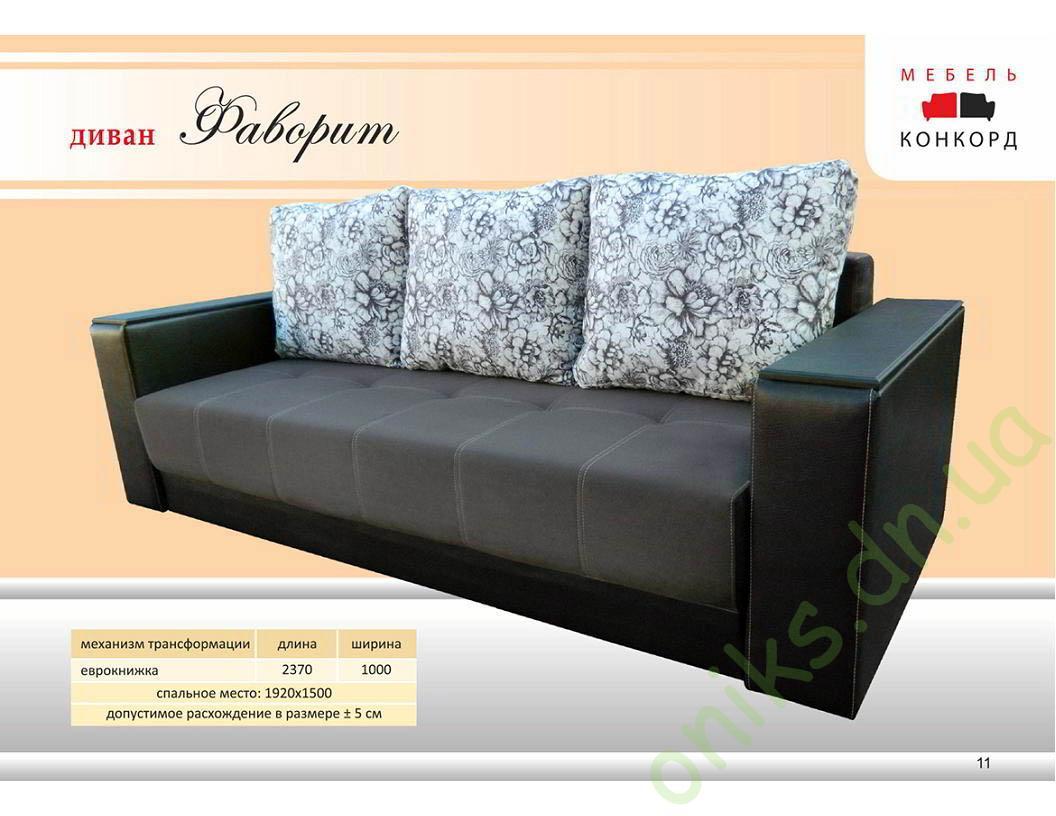 Купить диван Фаворит в Донецке