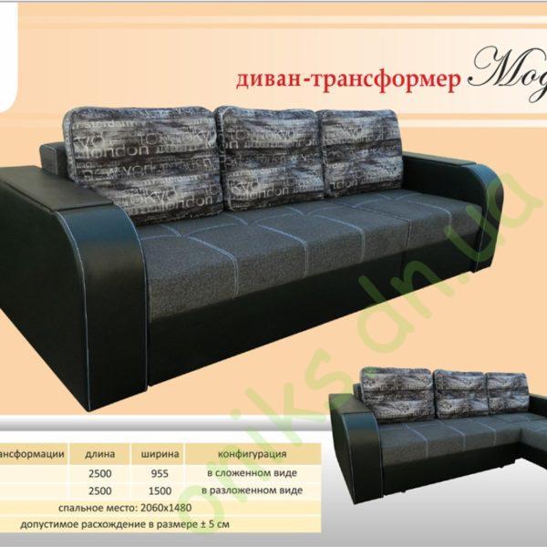 Купить диван-трансформер Модерн