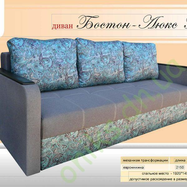 Купить диван Бостон-Люкс М в Донецке