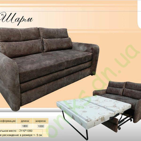 Купить диван Шарм в Донецке