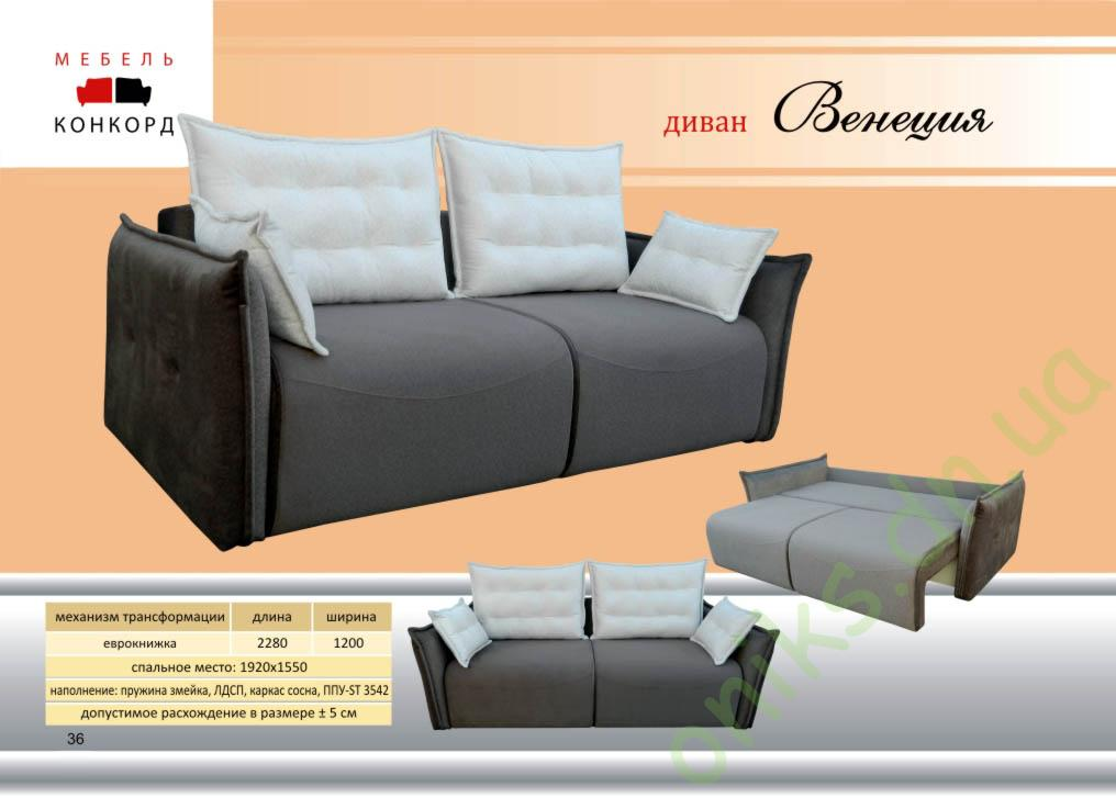 Купить диван Венеция в Донецке