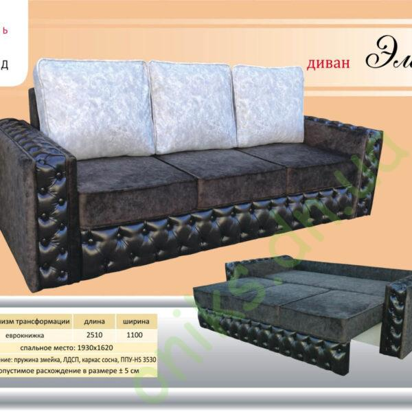 Купить диван Элит в Донецке