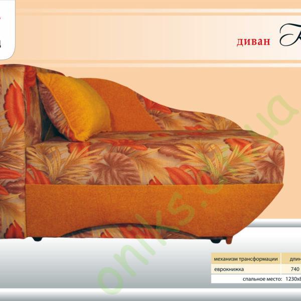 Купить диван Кубус в Донецке
