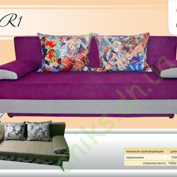 Купить диван R1 в Донецке