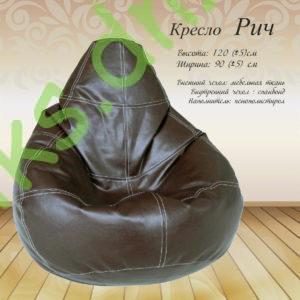 Купить кресло Рич в Донецке