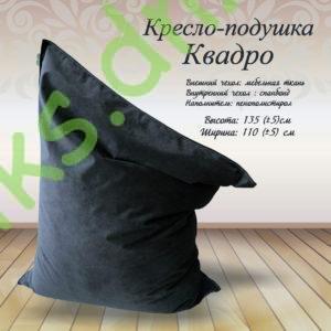 Купить Кресло-подушку Квадро в Донецке