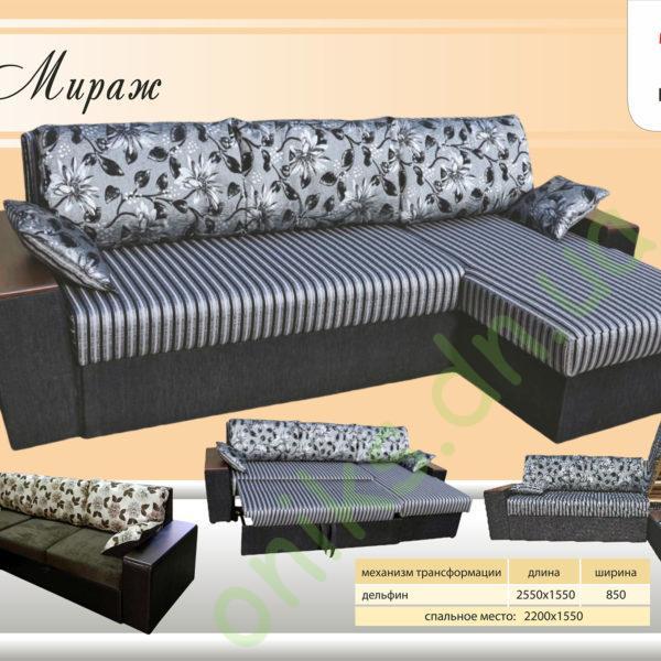 купить мягкий уголок Мираж в Донецке