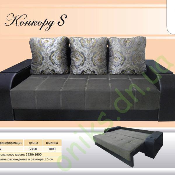 Купить диван Конкорд S в Донецке