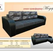 Купить диван-трансформер Модерн в Донецке