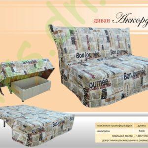 Купить диван Аккордеон в Донецке